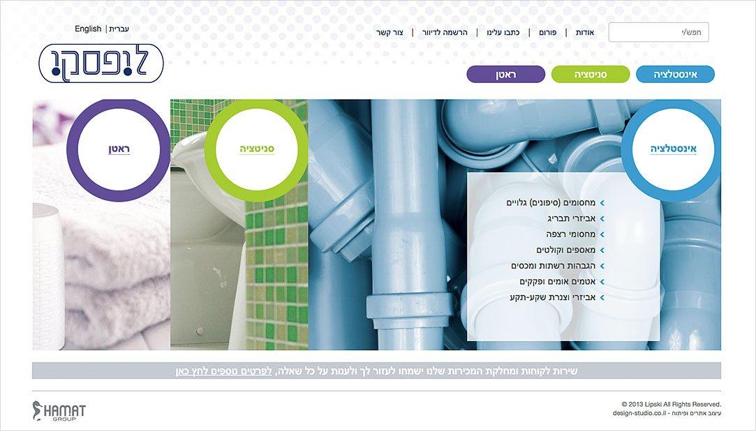 עיצוב עמוד הבית באתר ליפסקי