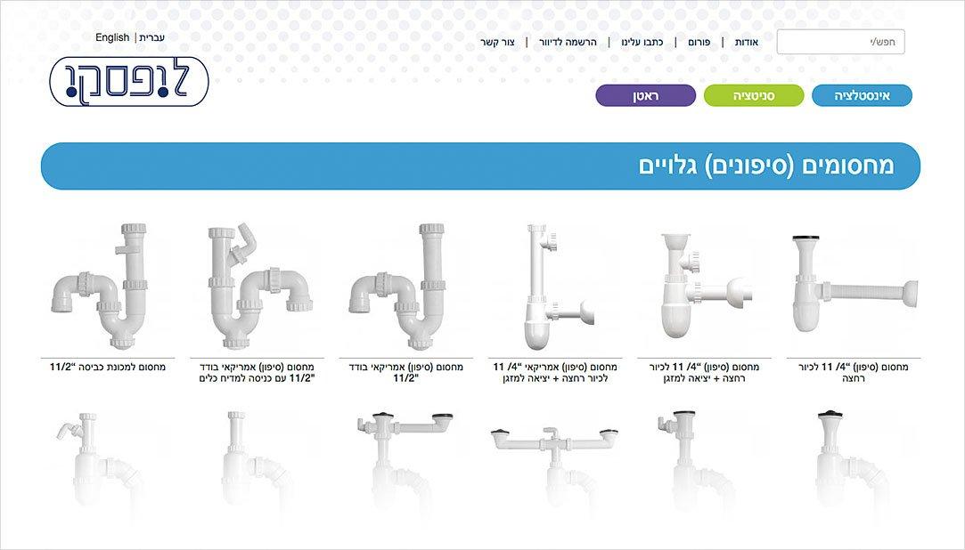 עיצוב אוסף מוצרים כחלק מרכזי עיצוב אתר ליפסקי
