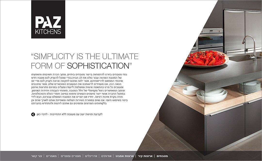 עמוד הבית כחלק מוביל בעיצוב אתר לחברת פז מטבחים