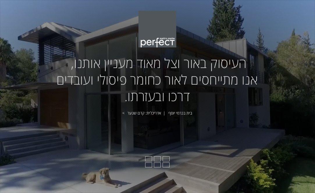 עיצוב אתר בשילוב וידאו לפרפקט