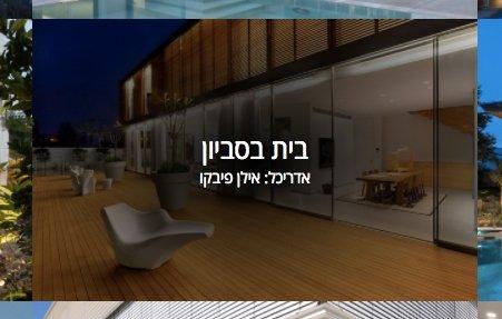 עיצוב עמוד פרויקטים באתר פרפקט