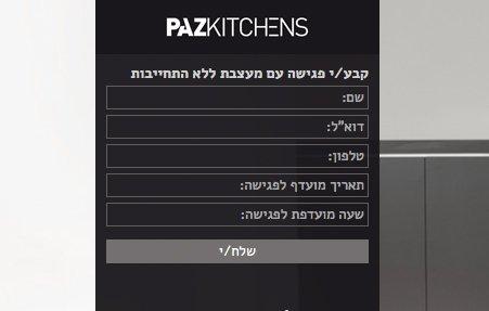 בניית אתרים לפז מטבחים וטופס כחלק מוביל משיווק הדיגיטאלי של החברה