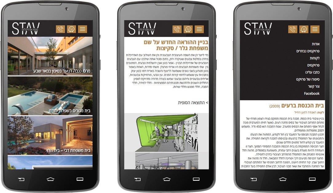 הדמיה של עיצוב אתר לסטיו אדריכלים ע״ג טלפון סלולרי