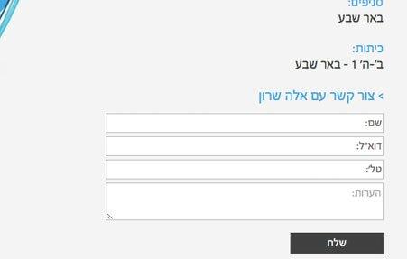 טופס יצירת קשר כחלק מעיצוב עמוד המדריך באתר