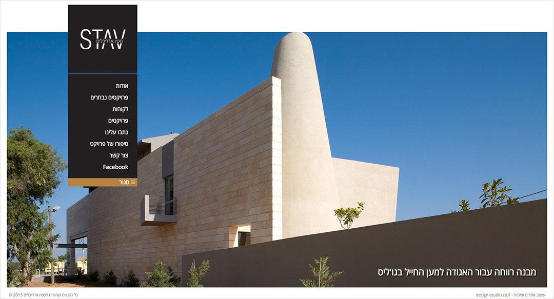 עיצוב עמוד הבית באתר סטיו אדריכלים