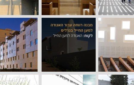עיצוב אתר סטיו אדריכלים קטגורית פרויקטים נבחרים