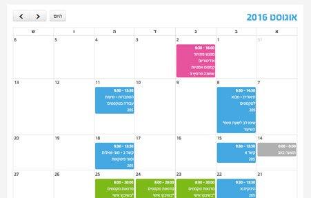 לוח שנה כחלק מרכזי עיצוב אתר באופק מתא״ם