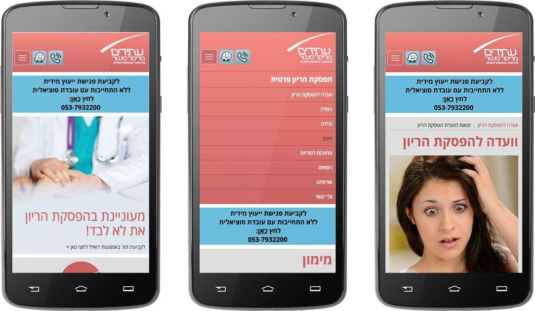 עיצוב אתרים לטלפון סלולרי להפלה