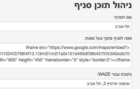 עיצוב אתר רספונסיבי בקטגורית ניהול סניף