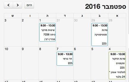 עיצוב לוח אירועים באתר