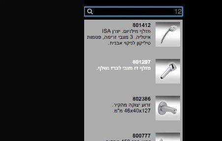 עיצוב אתר חמת - חיפוש מוצר