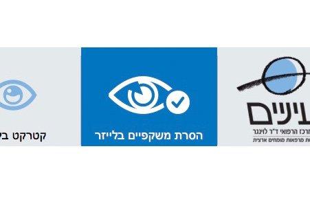 שימוש באיקונים בעיצוב אתר עיניים