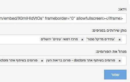 עיצוב אתר עינים ניהול פרטי רופא