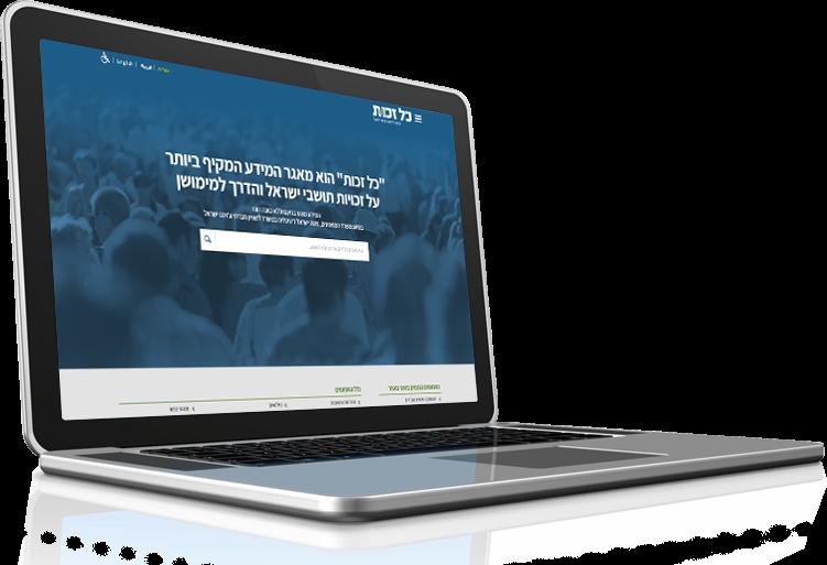 עיצוב אתר אינפורמטיבי לכל זכות