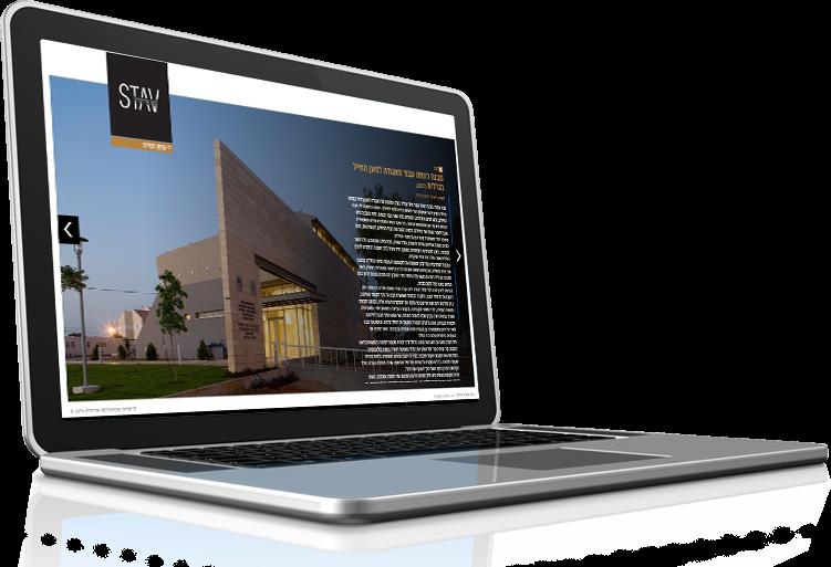 תמונה מיצגת לעיצוב האתר של סטיו אדריכלים