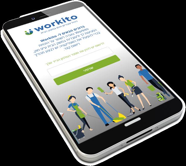 Workito <br> אפליקציה לעובדי משק בית - תמונה ראשית