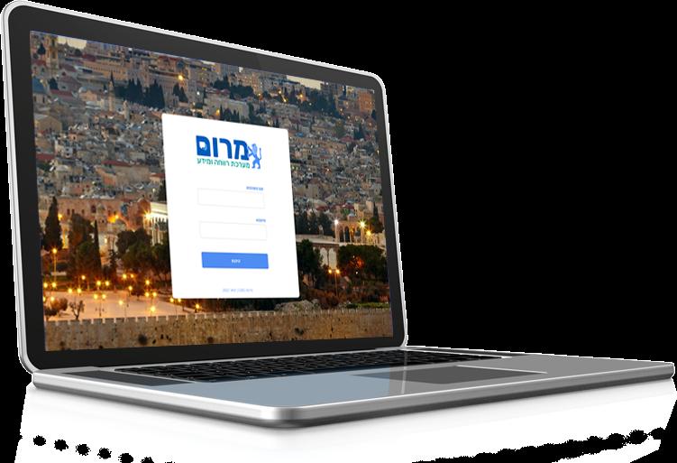מרום - מערכת רווחה<br> עיריית ירושלים - Ness AT - תמונה ראשית
